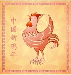 Rooster as Chinese zodiac animal sign vector image