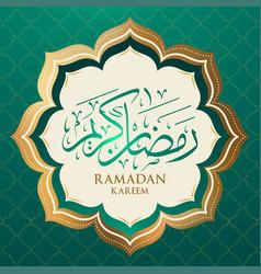 ramadan kareem arabic calligraphy template for vector image