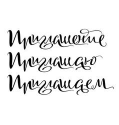 invitation text handwritten calligraphy vector image