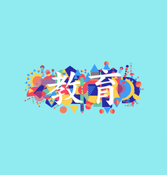 Education school quote in japanese language vector