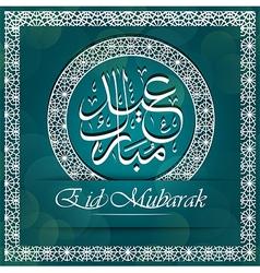 Eid Mubarak Calligraphy with Decorative Ornament vector image