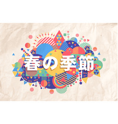 spring time season text quote in japanese language vector image