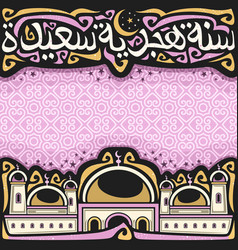 poster for new hijri year vector image