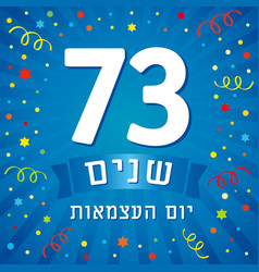 73 years anniversary israel independence day vector image