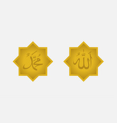 God allah and prophet muhammad calligraphy vector