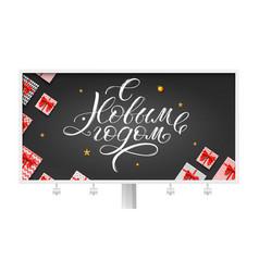 Happy new year russian handwritten calligraphy vector