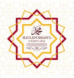 Mawlid al nabi greeting arabic pattern design vector