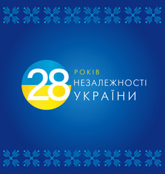 28 years anniversary ukraine independence day blue vector image