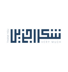 Modern square kufic calligraphy shukran jazilan vector