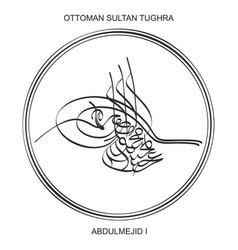 Tughra ottoman sultan abdulmejid first vector