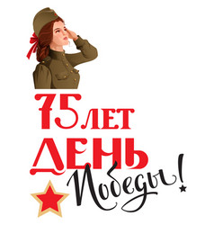 Russian victory day 75 anniversary greeting card vector