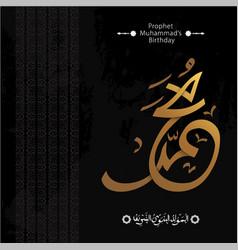 Mawlid al-nabi al-sharif design template vector