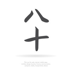 Chinese character eighty vector