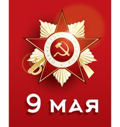 may 9 greetings card with cyrillic text 9 vector image