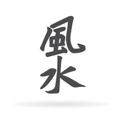 Chinese character feng shui4 vector