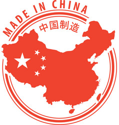 Made in China Rubber Stamp 03 vector image
