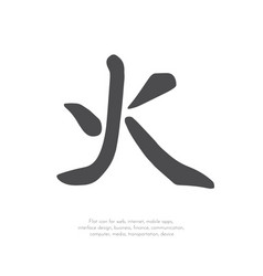 Chinese character fire44 vector