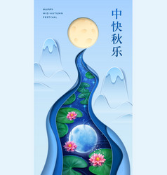 Mid-autumn festival calligraphy with mountains vector