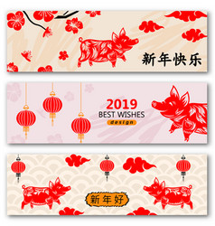 Set banners for happy chinese new year with pig vector