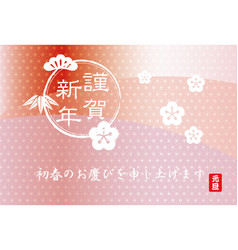 a new years card with japanese text vector image vector image