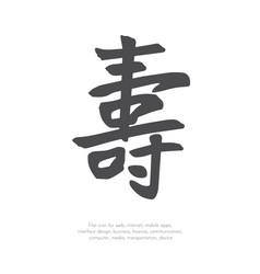 Chinese character longevity41 vector