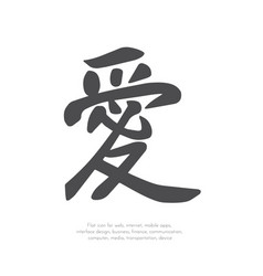 Chinese character love11 vector