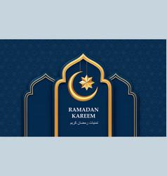ramadan kareem 3d realistic symbols arab vector image