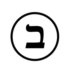 The letter bet and vet black hebrew alphabet vector