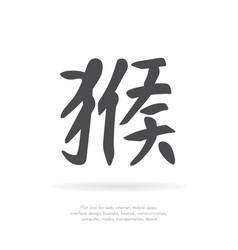 chinese character monkey vector image