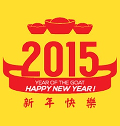 2015 Chinese New Year Card vector image vector image