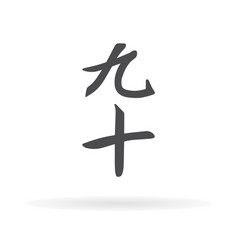 Chinese character ninety1 vector