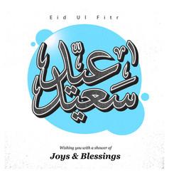 eid mubarak typogrpahic design vector image
