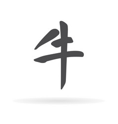 chinese character ox1 vector image