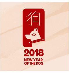 Chinese new year 2018 modern dog stamp art vector