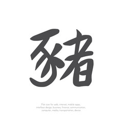 chinese character pig11 vector image