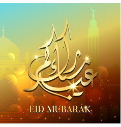 Eid mubarak greeting card arabic vector