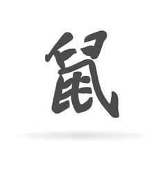 chinese character rat1 vector image