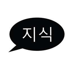 Knowledge stamp in korean vector