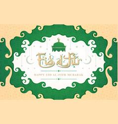 Eid al-fitr or happy mubarak vector