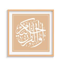 Qs 36 2 arabic or islamic calligraphy vector