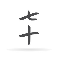 Chinese character seventy14 vector