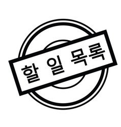 To do list stamp in korean vector