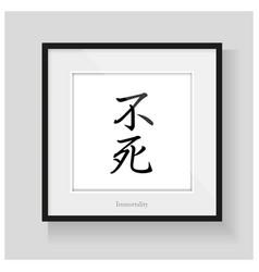 Japan calligraphy - immortality vector