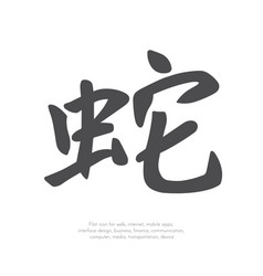 chinese character snake11 vector image