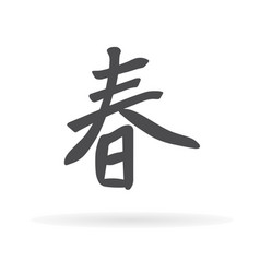 Chinese character spring1 vector