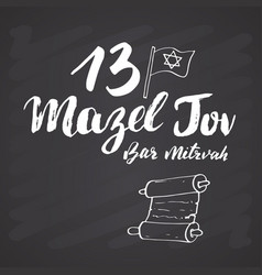 mazel tov bar mitzvah calligraphic lettering sign vector image