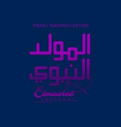 Prophet muhammad birthday with typography vector