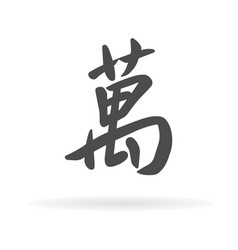 Chinese character ten thousand4 vector