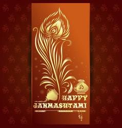happy krishna janmashtami card vector image vector image