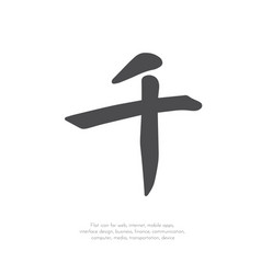 Chinese character thousand11 vector
